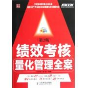 绩效考核量化管理全案(附光盘第2版)/弗布克人力资源管理全案系列