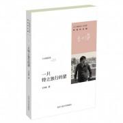 一只特立独行的猪(王小波逝世十五周年特别纪念版)/王小波精品集