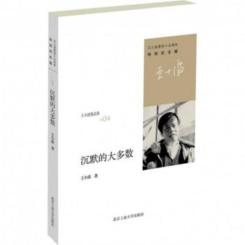 沉默的大多数(王小波逝世十周年特别纪念版)/王小波精品集