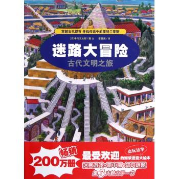 古代文明之旅/迷路大冒险