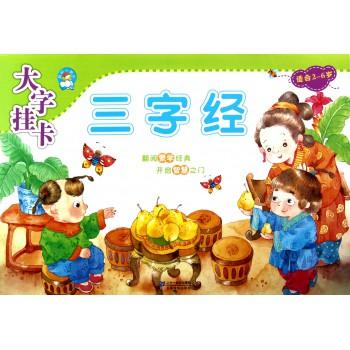 三字经(适合2-6岁)/大字挂卡