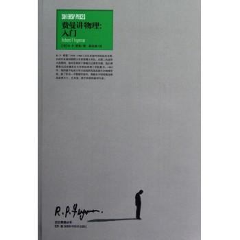 费曼讲物理--入门/走近费曼丛书