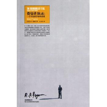 费曼讲演录--一个平民科学家的思想/走近费曼丛书