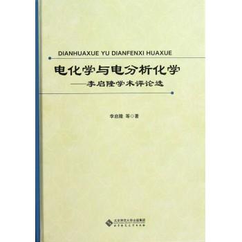 电化学与电分析化学--李启隆学术评论选(精)