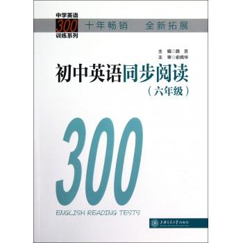 初中英语同步阅读(6年级)/中学英语300训练系列