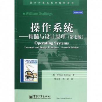 操作系统--精髓与设计原理(第7版)/国外计算机科学教材系列