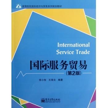 国际服务贸易(第2版高等院校国际经济与贸易系列规划教材)
