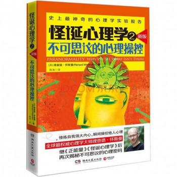 怪诞心理学(2新版不可思议的心理操控)