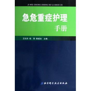 急危重症护理手册