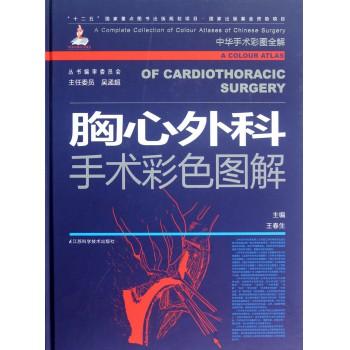 胸心外科手术彩色图解(附光盘)(精)/中华手术彩图全解