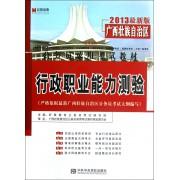 行政职业能力测验(2013最新版广西壮族自治区公务员录用考试教材)