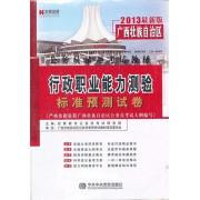 行政职业能力测验标准预测试卷(2013最新版广西壮族自治区公务员录用考试教材)