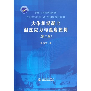大体积混凝土温度应力与温度控制(第2版)