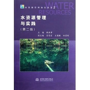 水资源管理与实践(第2版)/水资源管理知识丛书