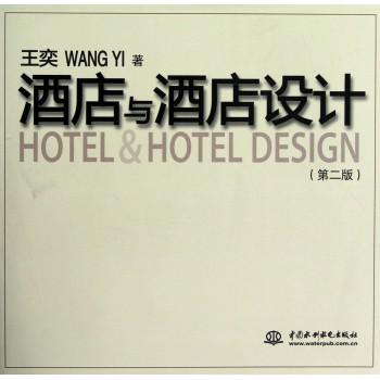 酒店与酒店设计(第2版)