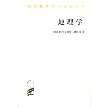 地理学(它的历史性质和方法)/汉译世界学术名*丛书