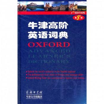 牛津高阶英语词典(第8版)(精)