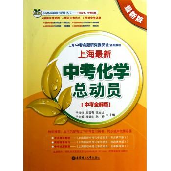 上海*新中考化学总动员(中考全解版*新版)