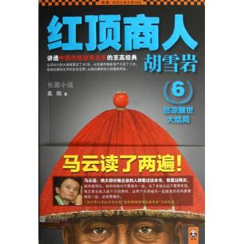 红顶商人胡雪岩(6悲凉醒世大结局)/读客知识小说文库