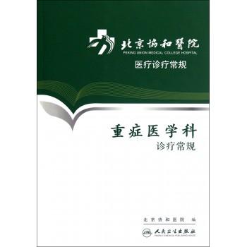 重症医学科诊疗常规/北京协和医院医疗诊疗常规