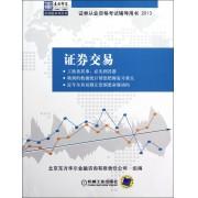 证券交易(2013证券从业资格考试辅导用书)/金钥匙系列丛书