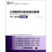 公司财务与投资组合管理(CFA一级考试全攻略)/金钥匙系列CFA一级考试辅导丛书