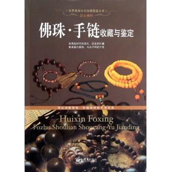 佛珠手链收藏与鉴定/世界高端文化珍藏图鉴大系