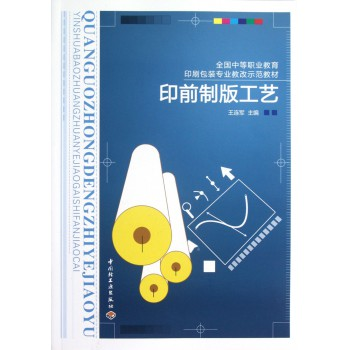 印前制版工艺(全国中等职业教育印刷包装专业教改示范教材)