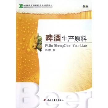 啤酒生产原料(高等职业教育酿酒技术专业系列教材)