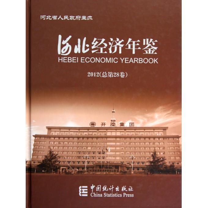 2019河北经济年鉴_2013河北经济年鉴