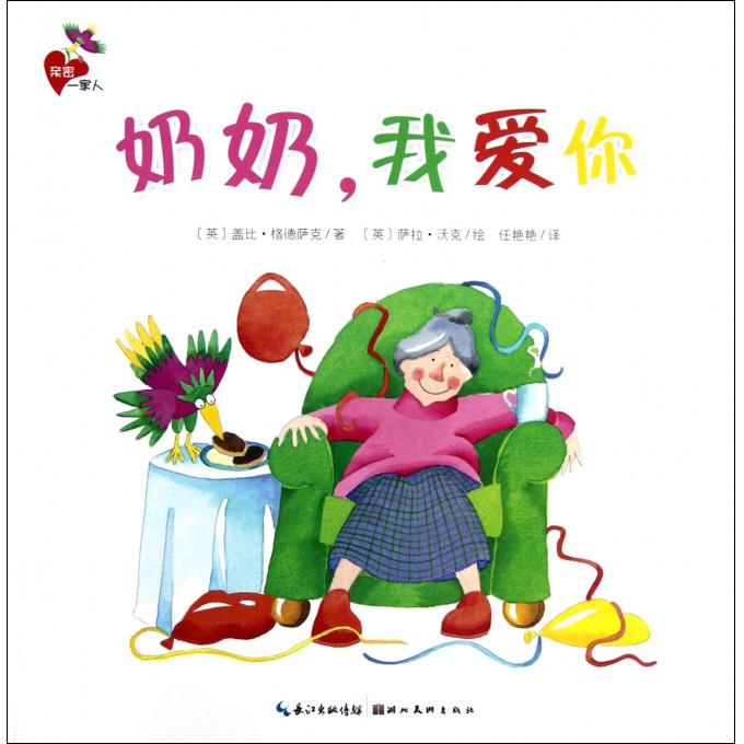 盖比格德萨克编*、萨拉沃克绘画的《奶奶我爱你》为亲密一家人之一,本书是一本甜美、温馨、可爱、有趣的绘本。情节虽然简洁,却饱含节奏感,每一页都宛如一个个幸福生活的小片段。这是一本富有诗意的图画书,是一个很好的教育典范。适合爸爸妈妈和孩子在亲子共读中一起感受亲子之乐,加深父母和孩子间的交流和情感。画面鲜艳明亮温暖,令小朋友们爱不释手。这是我的奶奶她慈祥和蔼、乐趣横生,还会做各种各样的美味佳肴。奶奶的拥抱是世界上**温暖的。简而言之,她真的太棒了!孩子和大人,特别是奶奶,一定会喜欢这本书!