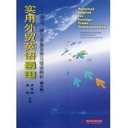 实用外贸英语函电--译文练习答案及常见错误辨析(第3版)