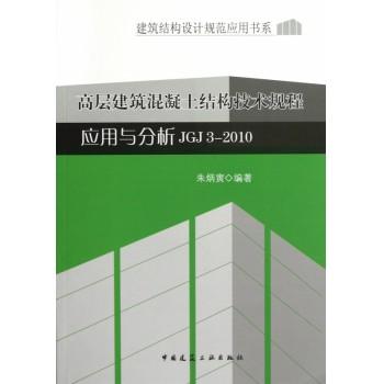 高层建筑混凝土结构技术规程应用与分析JGJ3-2010/建筑结构设计规范应用书系