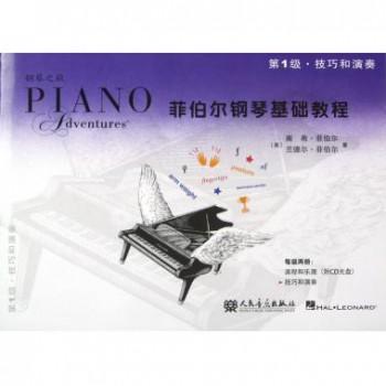 菲伯尔钢琴基础教程(**级技巧和演奏)