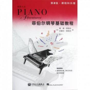 菲伯尔钢琴基础教程(附光盘第2级课程和乐理)