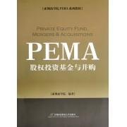 股权投资基金与并购(亚洲商学院PEMA系列教材)