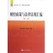 财经政策与法律法规汇编(第2版总会计师CFO资格认证系列教材)