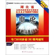 申论(2013最新版湖北省公务员录用考试专用教材省市县乡四级联考专用教材)