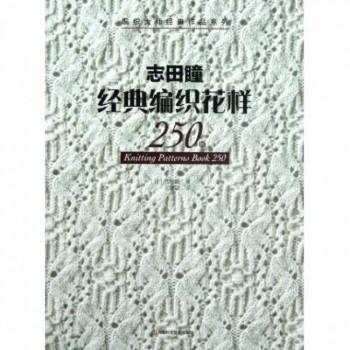 志田瞳经典编织花样250例/编织大师经典作品系列