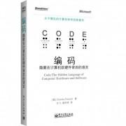 编码(隐匿在计算机软硬件背后的语言)