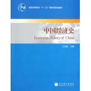 中国经济史(普通高等教育十一五国家级规划教材)