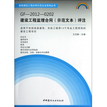 GF-2012-0202建设工程监理合同<示范文本>评注/新版建设工程合同示范文本系列丛书