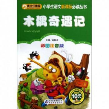 木偶奇遇记(彩图注音版)/小学生语文新课标**丛书