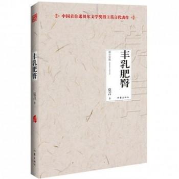 丰乳肥臀/莫言文集
