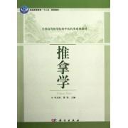 推拿学(全国高等医学院校中医药类系列教材)