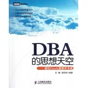DBA的思想天空--感悟Oracle数据库本质