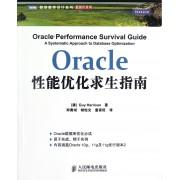 Oracle性能优化求生指南/数据库系列/图灵程序设计丛书