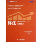 算法(第4版)/图灵程序设计丛书