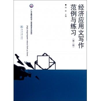经济应用文写作范例与练习(第2版广东金融学院成人高等教育系列教材)