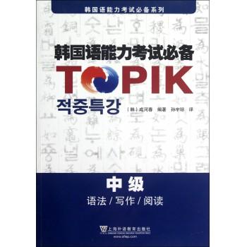 韩国语能力考试必备(中级语法写作阅读)/韩国语能力考试必备系列